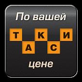 Заказ такси Таксометра.нет