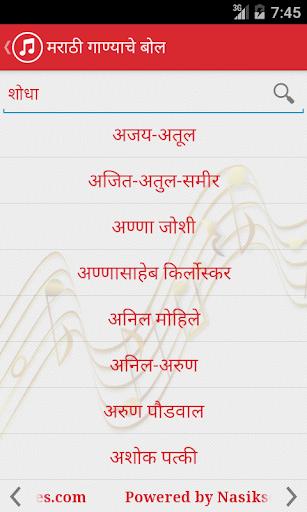 Marathi Lyrics