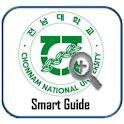 전남대학교 스마트 가이드 logo