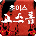 Choice goseutop icon
