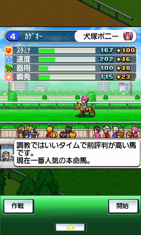 G1牧場ステークス screenshot #13