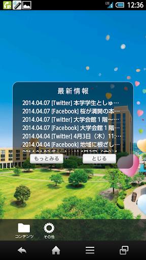 駿河台大学スクールアプリ