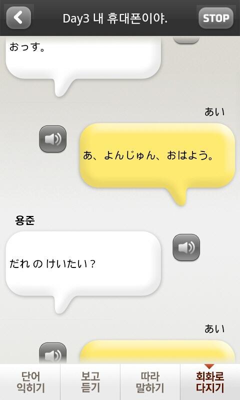 일본어 무작정 따라하기- screenshot