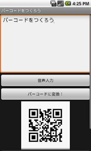 バーコードをつくろう- screenshot thumbnail