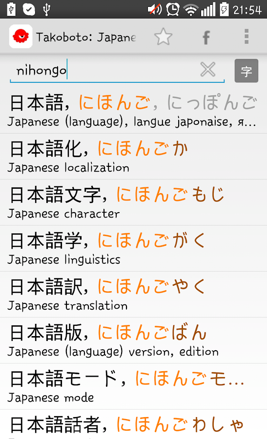Takoboto: Japanese Dictionary- screenshot