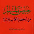 Hisn AlMuslim DuAa حصن المسلم download