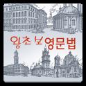 왕초보 영문법 icon