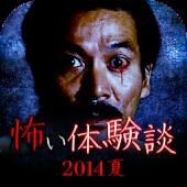 【閲覧注意】稲川淳二の怖い話〜2014夏(Vol.1)〜