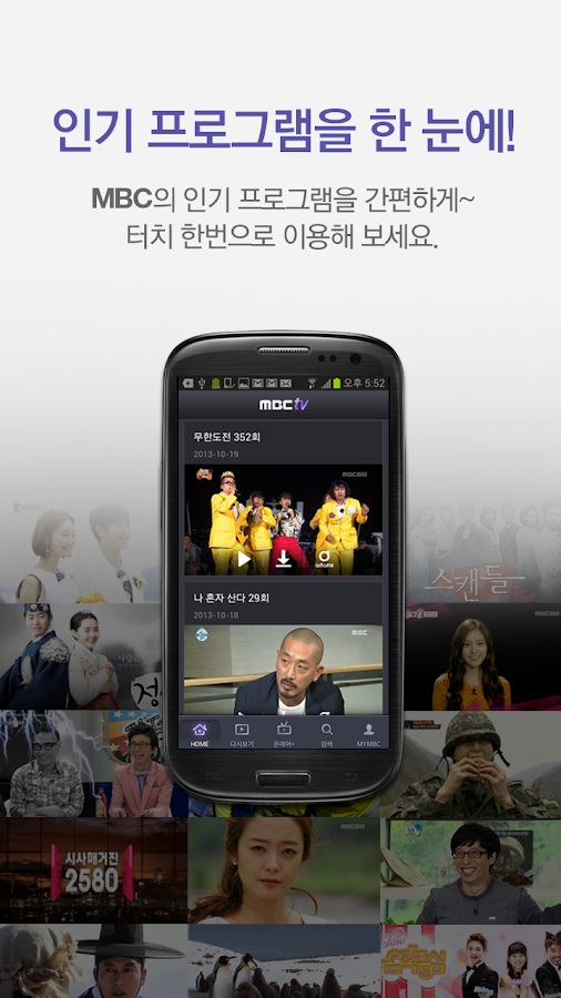 MBC TV - screenshot