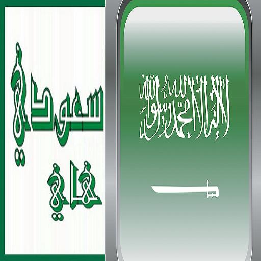 شات سعودي هاي