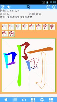 汉字笔顺 - screenshot