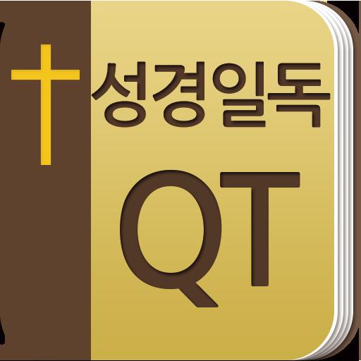 성경일독QT(히브리어성경) LOGO-APP點子