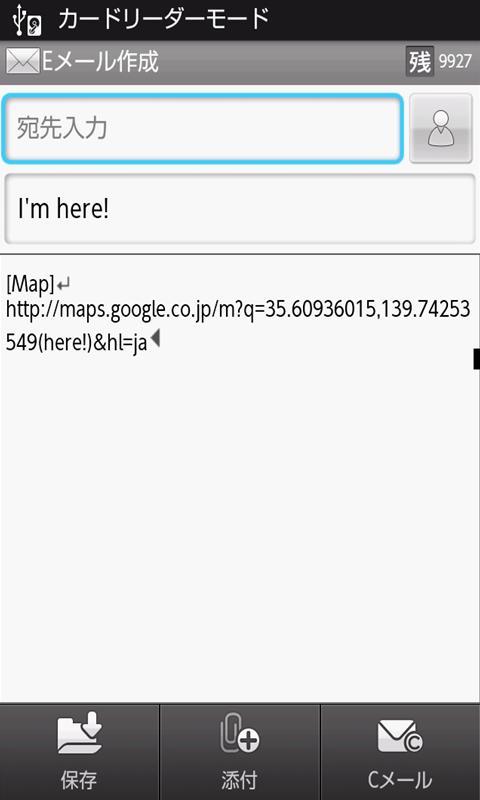 I'm here!- screenshot