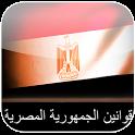 القوانين المصرية icon
