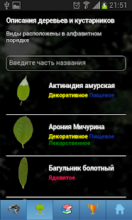 EcoGuide: Trees in Summer- screenshot thumbnail