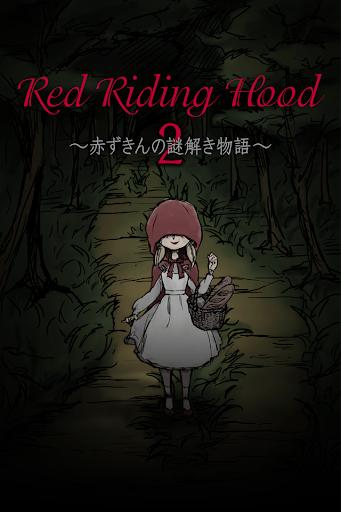 赤ずきんの謎解き物語2~RedRidingHood