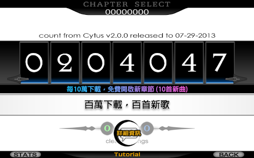 Cytus - screenshot thumbnail