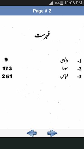 免費下載書籍APP|Novel - Wapsi by Umaira Ahmed app開箱文|APP開箱王