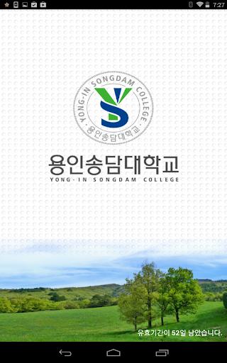 용인송담대학교 취업도서관