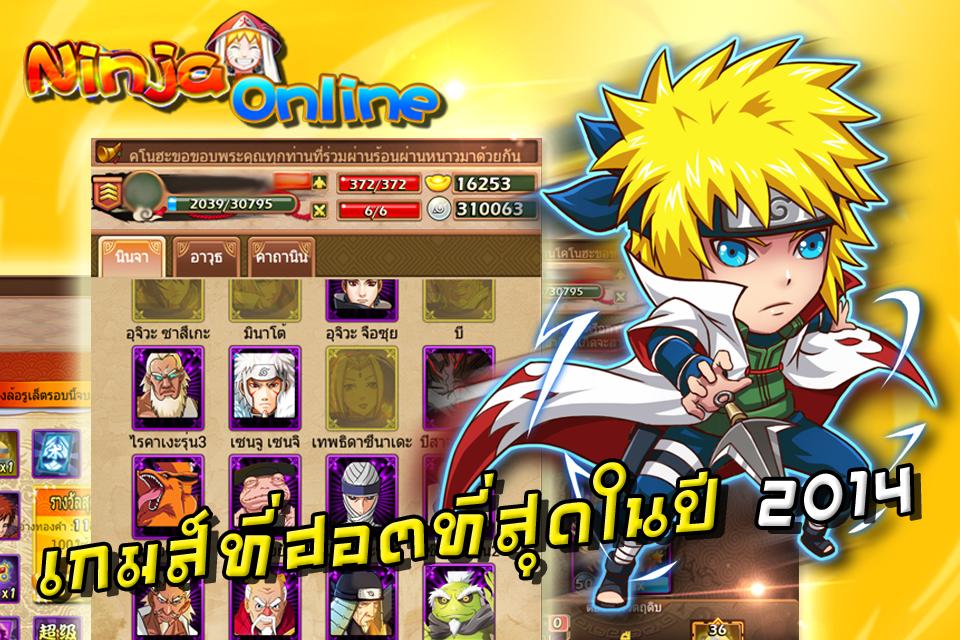 Ninja Online: การ์ตูน นารูโตะ - screenshot