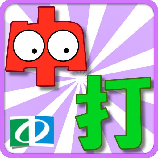 中打練習 ( 中文打字練習 簡體中文 ) LOGO-APP點子