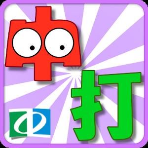 中打練習 ( 中文打字練習 app 簡體中文 ) LOGO-APP點子