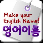 내 영어이름 짓기 (내 이미지에 꼭 맞는!)