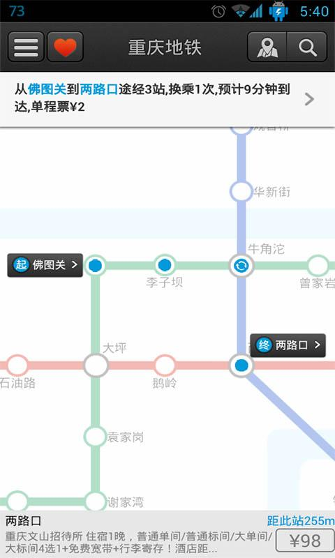 重庆地铁 Chongqing Metro - screenshot