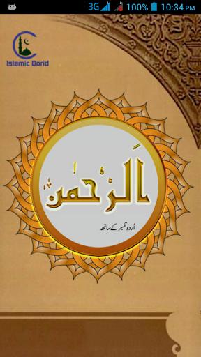 Surah Al-Rahman With Tafseer