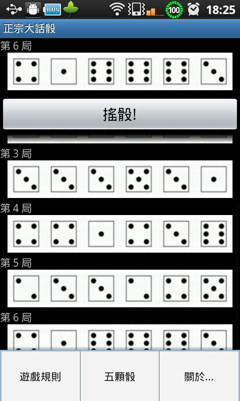 Simple liar's dice - screenshot