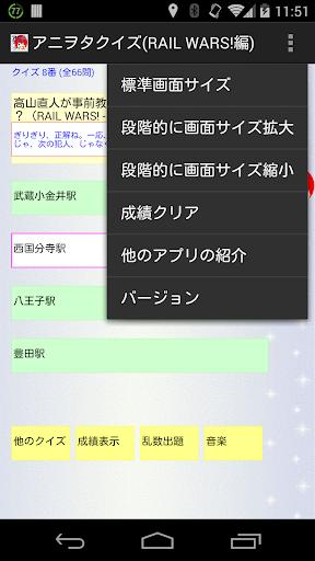 玩益智App|アニヲタクイズ(RAIL WARS!編)免費|APP試玩