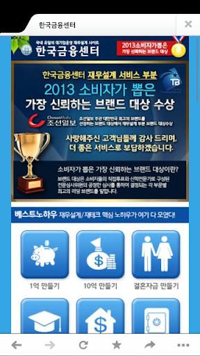 한국금융센터-재테크 무료재무설계