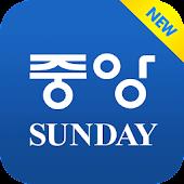중앙SUNDAY for Smart Phone