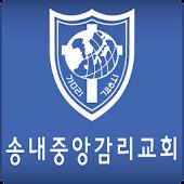 송내중앙감리교회