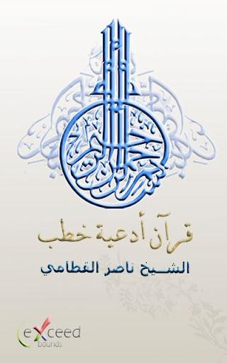 ناصر القطامي - قرآن أدعية خطب