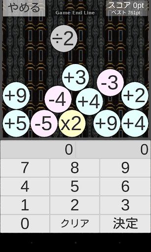 超算数:脳トレで計算力 暗算力アップ