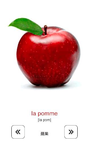 【免費教育App】遊玩和學習。法國語 free-APP點子