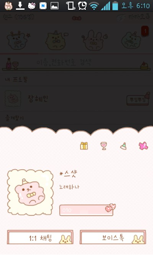 【免費娛樂App】아담햄 버블파티 카카오톡 테마-APP點子