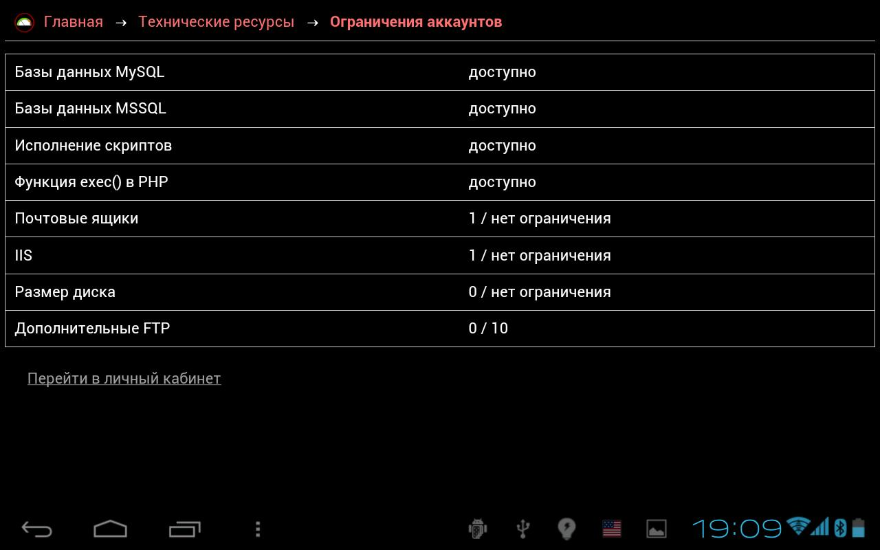 Клиент 1Gb.ru- screenshot
