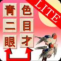Three kanji idioms puzzle LITE icon
