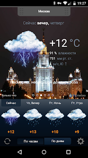 Gismeteo lite- screenshot thumbnail