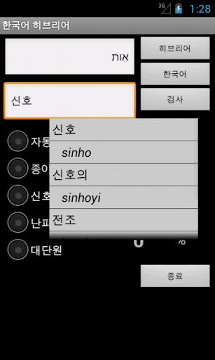 Learn Korean Hebrew
