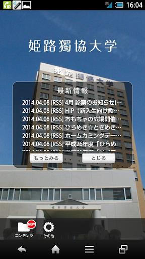 無料教育Appの姫路獨協大学 公式アプリ|記事Game