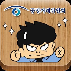 공정위신고앱