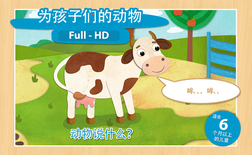 玩教育App|为孩子们的动物免費|APP試玩
