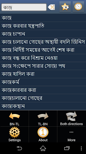 Bengali Filipino dictionary