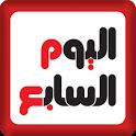 أخبار اليوم السابع كاملة Youm7 icon