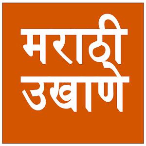 Marathi Ukhane for PC and MAC