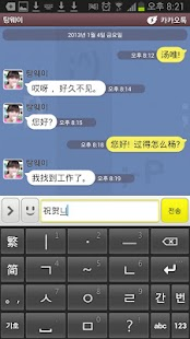 Chinese Onhangul keyboard - screenshot thumbnail