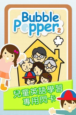 泡泡生字樂 2 - 我的家與家庭 寶寶學英語系列